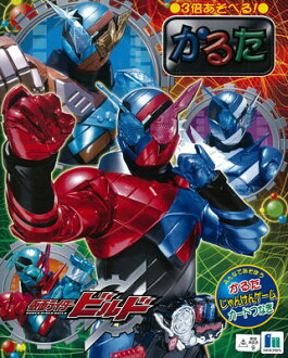 かるた 仮面ライダービルド(Karuta - Kamen Rider Build(Released))