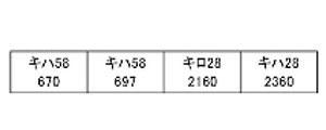 10-1464 キハ58系 4両セット[KATO]【送料無料】《03月予約》