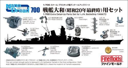 1/700 戦艦大和(昭和20年最終時)用セット[ファインモールド]《発売済・在庫品》