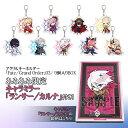 【あみあみ限定特典】アクリルキーホルダー「Fate/Grand Order」03/ 9個入りBOX[A3]《12月予約》