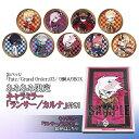 【あみあみ限定特典】缶バッジ「Fate/Grand Order」03/ 9個入りBOX[A3]《12月予約》