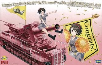 "Happy Tamago Girls No.1 ""Rei Hazumi"" w/54cm Self-propelled Mortar Karl Plastic Model(Released)(ハッピーたまごガールズ No.1""羽澄れい""w/54cm 自走臼砲 カール プラモデル)"