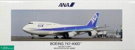 1/200 747-400D JA8961 スナップフィットモデル(ギアつき)[全日空商事]《取り寄せ※暫定》