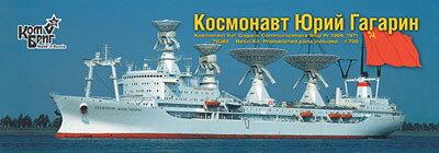 1/700 ソ連・衛星追跡艦Pr1909・ユーリーガガーリン・Eパーツ付・1971 レジンキット[コンブリック]【送料無料】《02月予約》