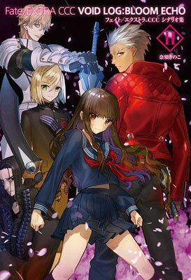 Fate/EXTRA CCC VOID LOG:BLOOM ECHO II (書籍)[TYPE-MOON BOOKS]《発売済・在庫品》