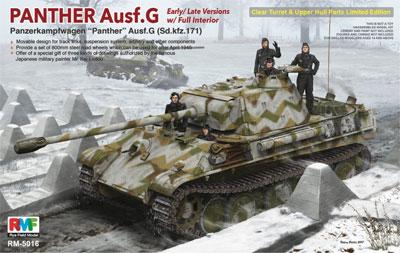 1/35 パンターG型 Sd.Kfz. 171 前期型/後期型 w/フルインテリア 限定版 プラモデル[ライフィールドモデル]《02月予約》