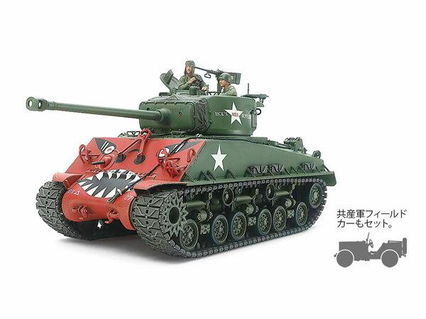 1/35 MM アメリカ戦車M4A3E8 シャーマンイージーエイト(朝鮮戦争) プラモデル[タミヤ]《発売済・在庫品》