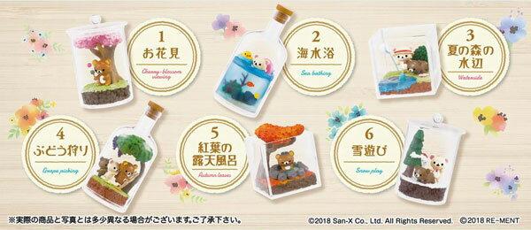 リラックマ 季節のテラリウム 6個入りBOX[リーメント]《発売済・在庫品》