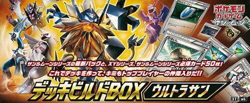 ポケモンカードゲーム サン&ムーン デッキビルドBOX ウルトラサン[ポケモン]《発売済・在庫品》