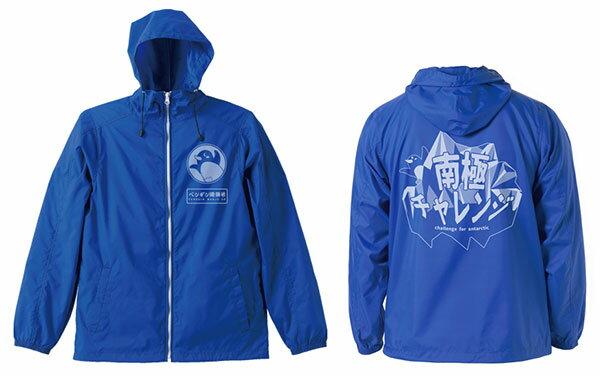 宇宙よりも遠い場所 南極チャレンジ フーデッドウインドブレーカー/BLUE×WHITE-S[コスパ]《04月予約》
