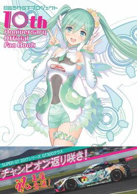 初音ミクGTプロジェクト 10th Anniversary Official Fan Book (書籍)[ホビージャパン]《取り寄せ※暫定》