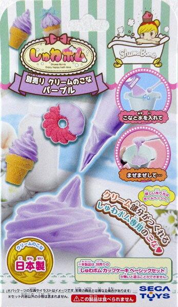 SB-06 しゅわボム 別売りクリームのこな パープル[セガトイズ]《発売済・在庫品》