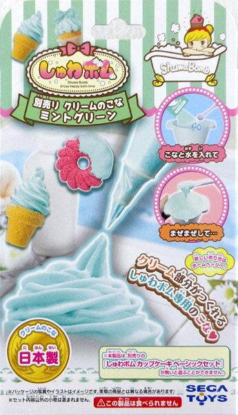 SB-07 しゅわボム 別売りクリームのこな ミントグリーン[セガトイズ]《発売済・在庫品》