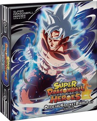 スーパードラゴンボールヒーローズ オフィシャル4ポケットバインダーセット -究極の極意-[バンダイ]《発売済・在庫品》