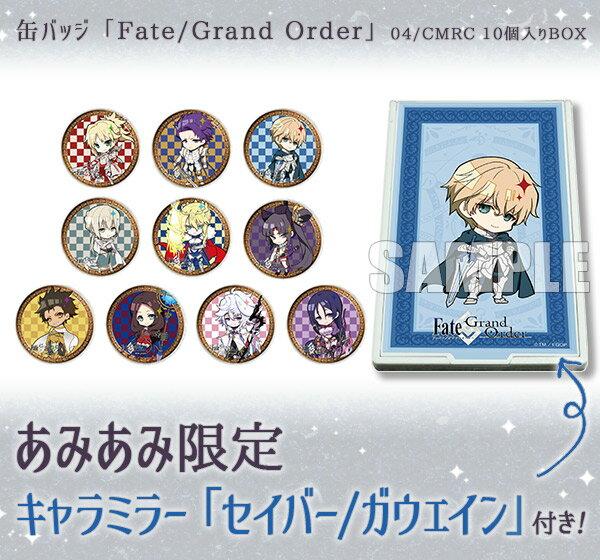 【あみあみ限定特典】缶バッジ「Fate/Grand Order」04/CMRC 10個入りBOX[A3]《発売済・在庫品》