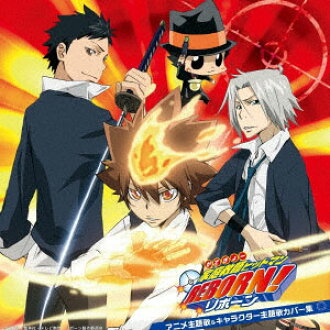 """CD 決定盤「家庭教師ヒットマンREBORN!」アニメ主題歌&キャラクター主題歌カバー集(CD Ketteiban """"Reborn!"""" Anime Theme Song & Character Theme Song Cover Collection(Back-order))"""