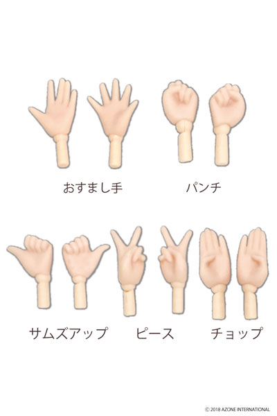 ピュアニーモ2 ハンドパーツSET/B 白肌[アゾン]《03月予約》