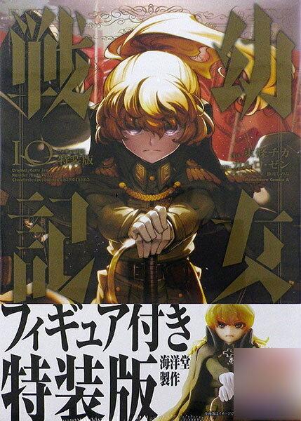 幼女戦記 10 フィギュア付き特装版 (書籍)[KADOKAWA]《発売済・在庫品》