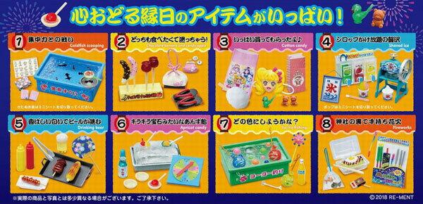 ぷちサンプル ぱーっとヨイヨイ!お祭り縁日 8個入りBOX[リーメント]《発売済・在庫品》