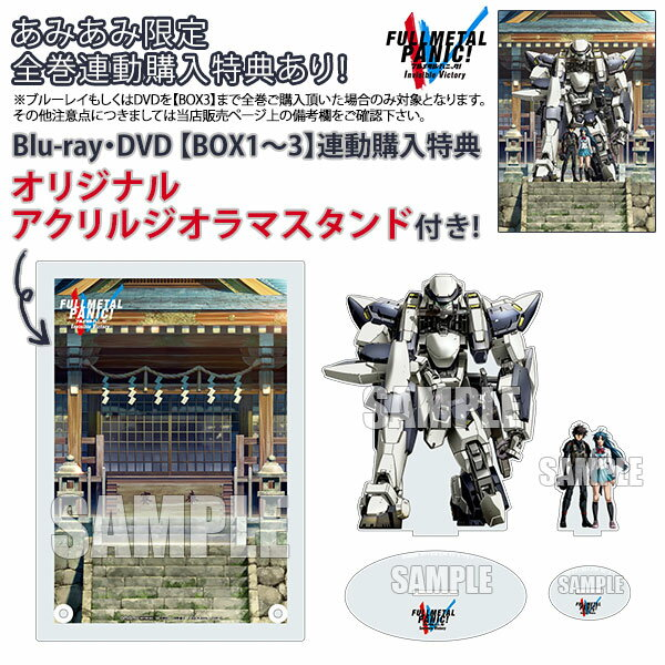 BD フルメタル・パニック! Invisible Victory(IV) BOX3 (Blu-ray Disc)[KADOKAWA]《09月予約》