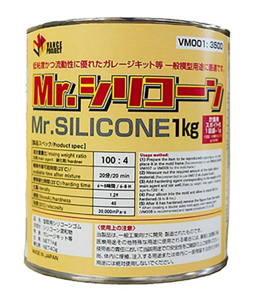 Mr.シリコーン 1Kg(再販)[GSIクレオス]《発売済・在庫品》