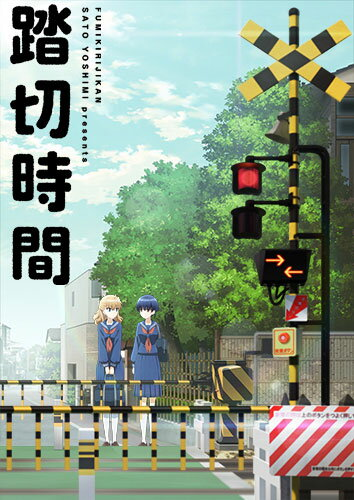 BD 踏切時間 (Blu-ray Disc)[スマイラル]《08月予約》
