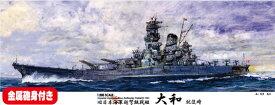1/500 艦船モデルシリーズ EX-1 日本海軍超弩級戦艦 大和 就役時 特別仕様(金属砲身付き) プラモデル[フジミ模型]《取り寄せ※暫定》