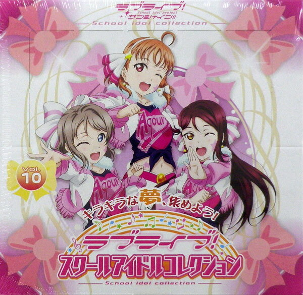 ラブライブ!スクールアイドルコレクション Vol.10 30パック入りBOX[ブシロード]《08月予約》