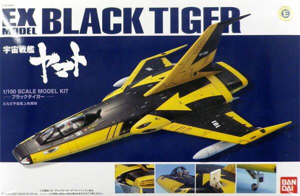 EXモデル EX-33 1/100 ブラックタイガー プラモデル(再販)[バンダイ]《発売済・在庫品》
