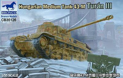 1/35 ハンガリー43MトゥラーンIII 中戦車・長砲身75mm砲型 プラモデル[BRONCO]《発売済・在庫品》