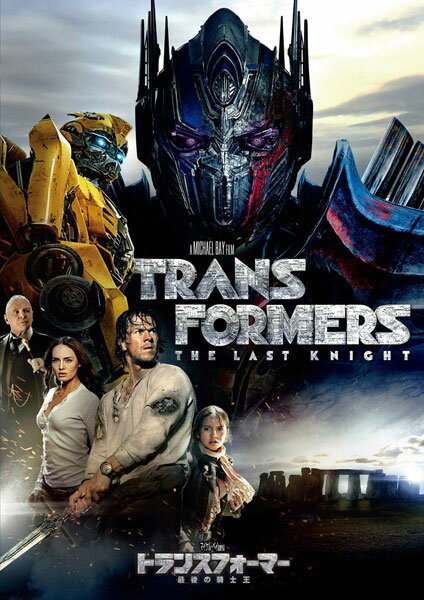 DVD トランスフォーマー/最後の騎士王[NBC]《07月予約※暫定》