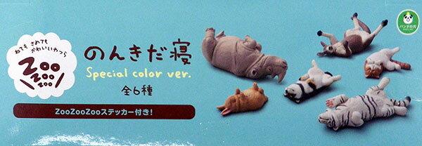 パンダの穴 ZooZooZoo のんきだ寝 Special color ver. 12個入りBOX[タカラトミーアーツ]《発売済・在庫品》