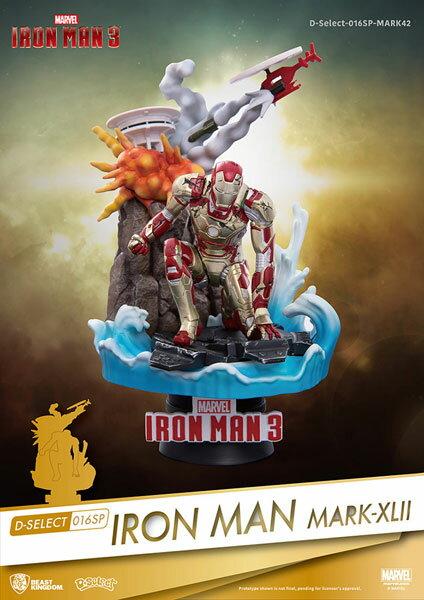 Dセレクト #016 『アイアンマン3』アイアンマン・マーク42[ビーストキングダム]《発売済・在庫品》