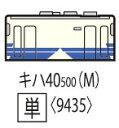 Rail 25425