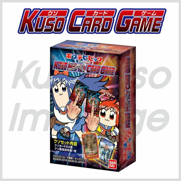 【限定販売】カードダス ポプテピピック クソカードゲーム[バンダイ]【送料無料】《発売済・在庫品》