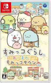 Nintendo Switch すみっコぐらし あつまれ!すみっコタウン[日本コロムビア]【送料無料】《発売済・在庫品》