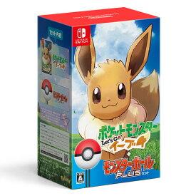 Nintendo Switch ポケットモンスター Let's Go! イーブイ モンスターボール Plusセット[ポケモン]【送料無料】《発売済・在庫品》