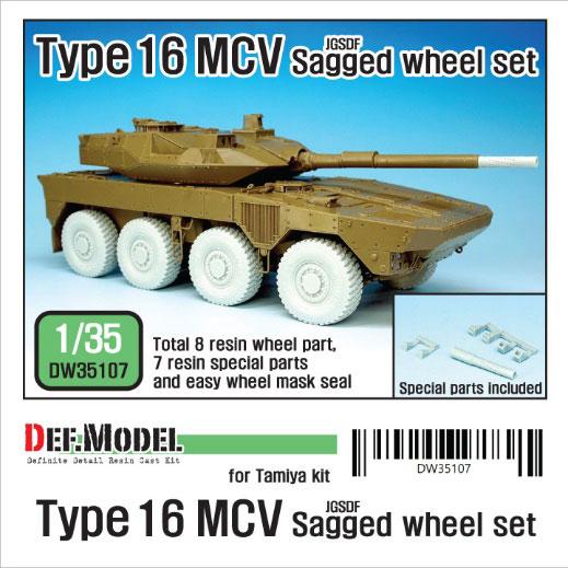 1/35 陸上自衛隊 16式機動戦闘車 自重変形タイヤ(T社用)[DEF. Model]《09月予約》