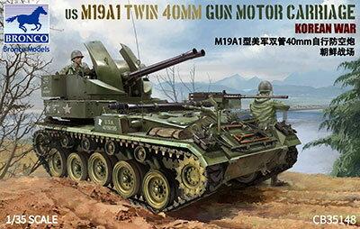 1/35 米M19A1・40mm連装対空自走砲・朝鮮戦争 プラモデル[BRONCO]《09月予約※暫定》