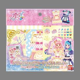 アイカツフレンズ! カードつきドレスレター Suger Melody&MATERIAL COLOR[バンダイ]《発売済・在庫品》