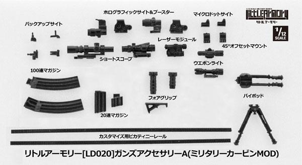リトルアーモリー[LD020]ガンズアクセサリーA 1/12 プラモデル[トミーテック]《発売済・在庫品》
