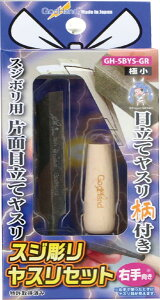 スジ彫りヤスリセット 極小 右手向き GH-SBYS-GR