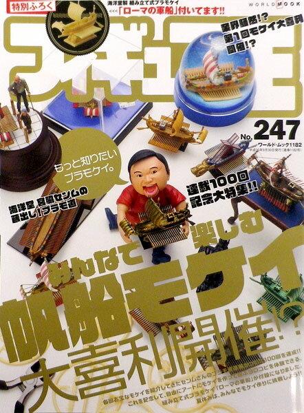 フィギュア王 VOL.247 (書籍)[ワールドフォトプレス]【送料無料】《発売済・在庫品》