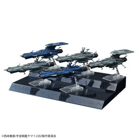 メカコレクション 地球連邦アンドロメダ級セット プラモデル 『宇宙戦艦ヤマト2202』(再販)[BANDAI SPIRITS]《02月予約》