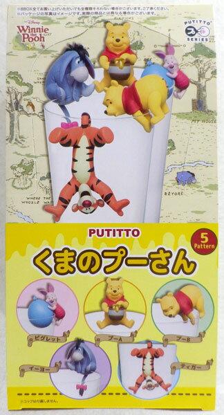 ディズニー PUTITTO くまのプーさん 8個入りBOX[エンスカイ]《発売済・在庫品》