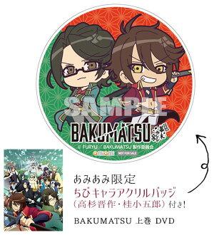 [AmiAmi Exclusive Bonus] DVD BAKUMATSU Part. 1(Released)(【あみあみ限定特典】DVD BAKUMATSU 上巻)