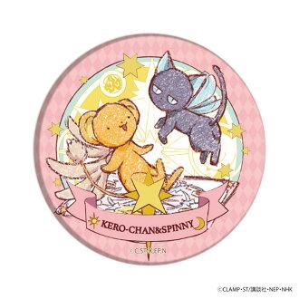 "Tin Badge ""Cardcaptor Sakura: Clear Card"" 03/ Kero-chan & Suppi (GraffArt)(Pre-order)(缶バッジ「カードキャプターさくら クリアカード編」03/ケロちゃん&スッピー(グラフアート))"