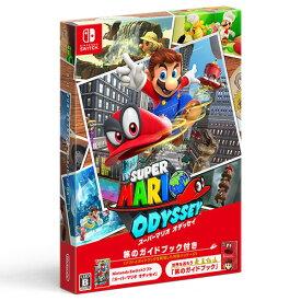 Nintendo Switch スーパーマリオ オデッセイ 〜旅のガイドブック付き〜[任天堂]【送料無料】《発売済・在庫品》