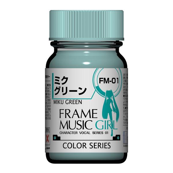 フレームミュージック・ガール FM-01 ミクグリーン[ガイアノーツ]《発売済・在庫品》