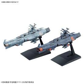 メカコレクション 地球連邦主力戦艦 ドレッドノート級セット1 プラモデル 『宇宙戦艦ヤマト2202』(再販)[BANDAI SPIRITS]《発売済・在庫品》